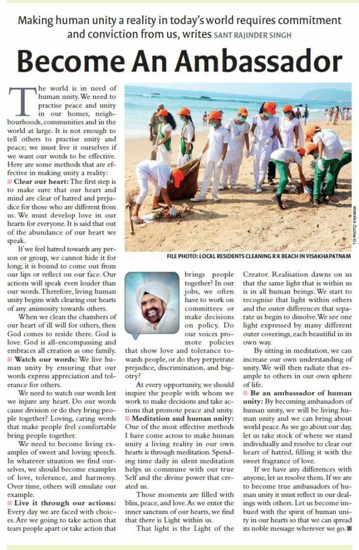 Sant Rajinder Singh science spirituality